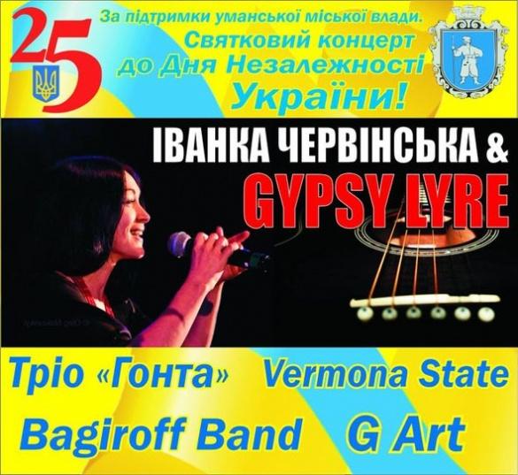 Уманчан із Днем Незалежності привітають зірки українських телешоу
