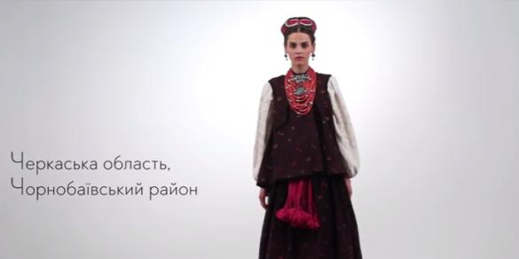 Етно-мода: як одягалися на Черкащині сто років тому (ВІДЕО)