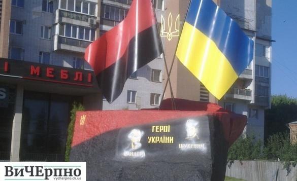 У Черкасах невідомі пошкодили пам'ятник героям України (фотофакт)