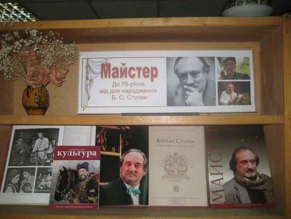 Черкаська бібліотека створила викладку, присвячену Богдану Ступці