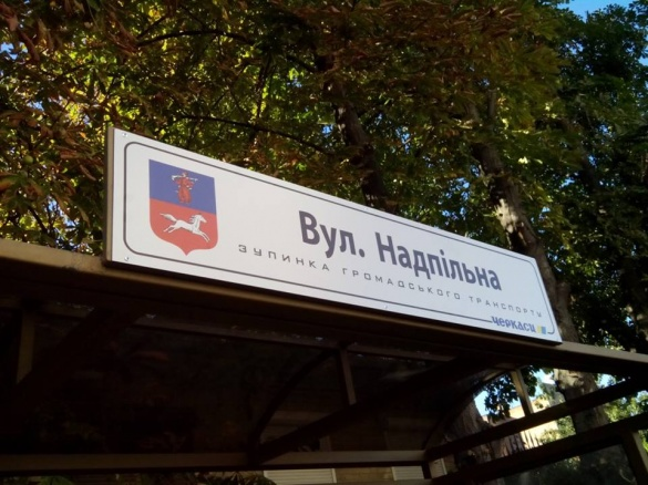 На зупинках у Черкасах почали з'являтися нові таблички з назвами (ФОТО)