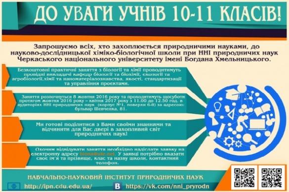 Черкаські школярі матимуть змогу безкоштовно вивчати природничі науки