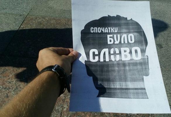 На Соборній площі черкаські журналісти згадали про загиблого Гонгадзе і свободу слова (ФОТО)