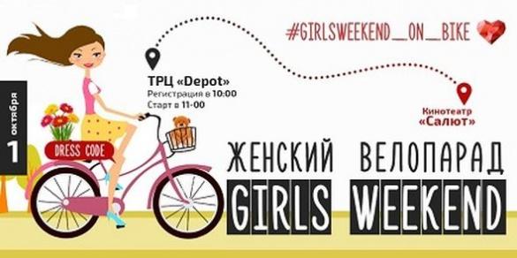 У спідницях та сукенках: у Черкасах пройде жіночий велопарад