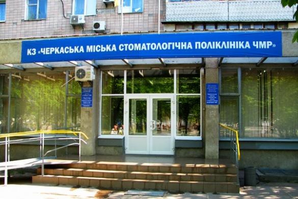 На ремонт черкаської стоматполіклініки піде майже півтора мільйона гривень