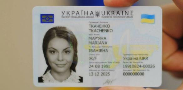 Якими для черкащан будуть українські паспорти нового зразка