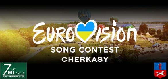 Євробачення у Черкасах: реальність чи фантастика?