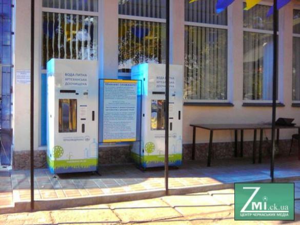 У Черкасах запрацювали вуличні автомати з доочищеною водою (ФОТО)
