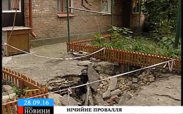 У дворі черкаського будинку утворилося чимале провалля