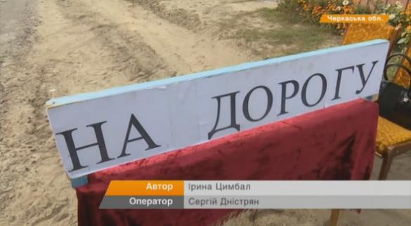 На Черкащині громада самостійно ремонтує дорогу та чепурить село