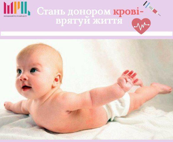Черкащан просять здати кров для порятунку хворих дітей