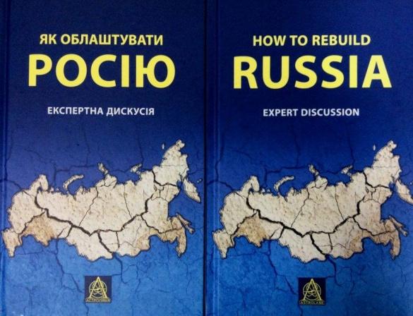 Черкаські націоналісти розкажуть, як треба розвивати Росію