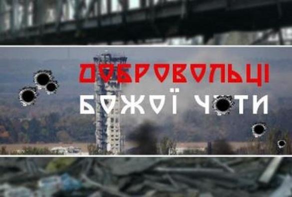 У Каневі презентують документальну стрічку про захисників Донецького аеропорту