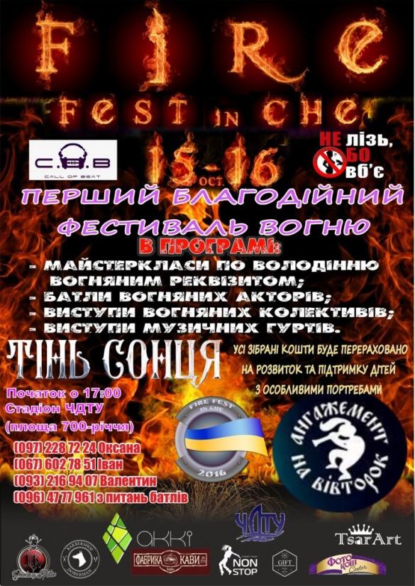 У Черкасах із вогнем та музикою проведуть фестиваль