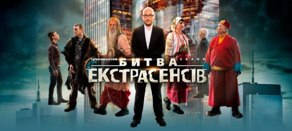 На Черкащину знову завітало знамените шоу екстрасенсів (ВІДЕО)