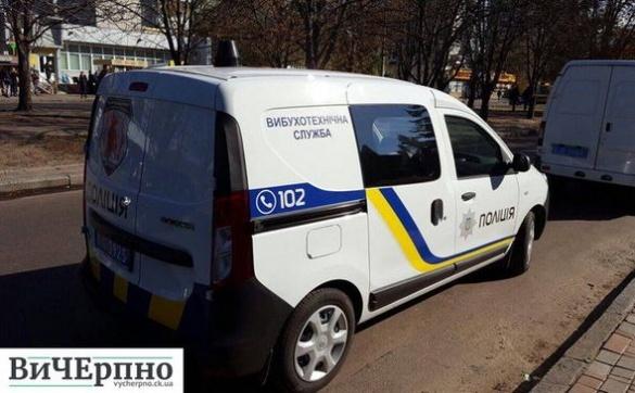 У Черкасах почалася евакуація студентів через замінування вишу (ФОТО)