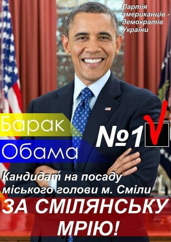 У мережі висміюють нову можливу посаду Барака Обами (фотожаба)