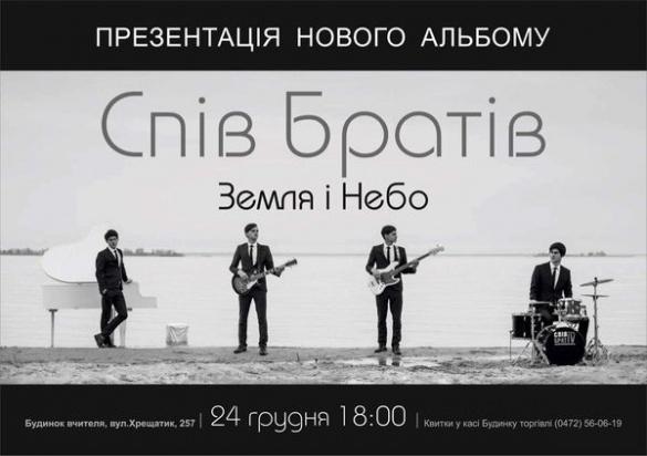 Відомий черкаський гурт презентує новий альбом