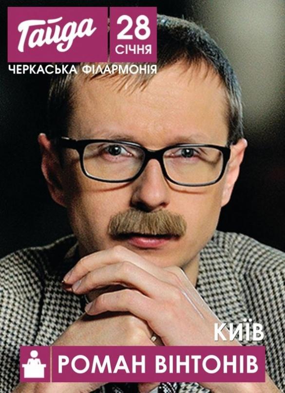 До Черкас завітає відомий український тележурналіст Майкл Щур