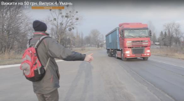 Як черкаські журналісти в Умані виживали на 50 гривень