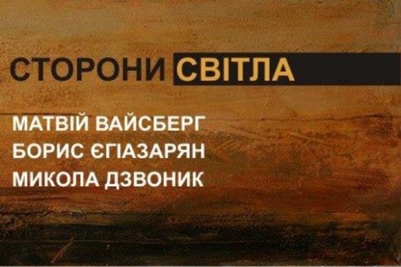 У Черкасах відбудеться виставка картин відомих українських художників