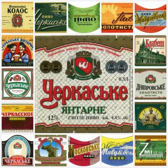Про черкаське пиво: забутий бренд, яким славилося місто