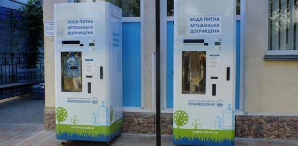 У Черкасах не працюють новенькі автомати з доочищеною питною водою
