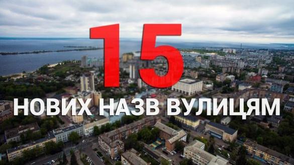 Продовження декомунізації: у Черкасах може з'явитися п'ятнадцять нових вулиць