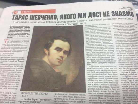 Історична несподіванка: у львівській газеті вирішити одружити Тараса Шевченка (фотофакт)