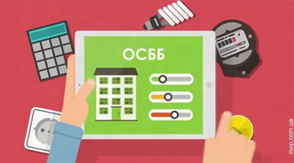 Як черкащанам можна правильно поскаржитися на керівництво та співвласників ОСББ?