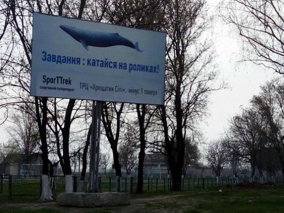 У Черкасах виявили білборд із синім китом