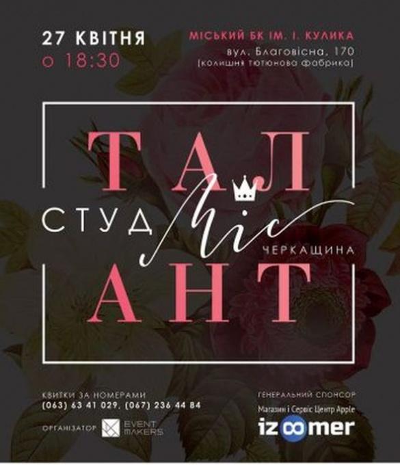 Черкаські студентки демонструватимуть свої таланти