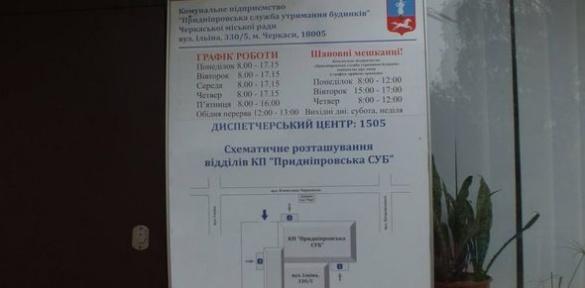 Придніпровська СУБ інформує черкащан про коригування тарифів
