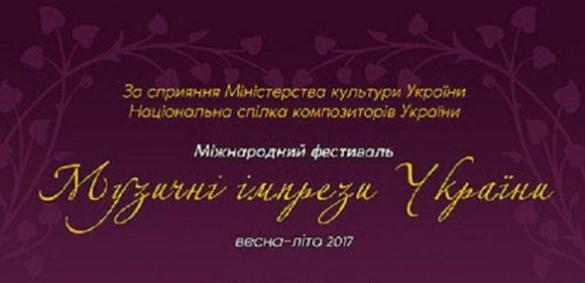 Влітку в Черкасах організують міжнародний музичний фестиваль