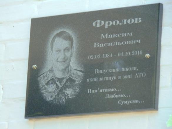 У Звенигородці відкрили меморіальну дошку загиблому АТОвцю
