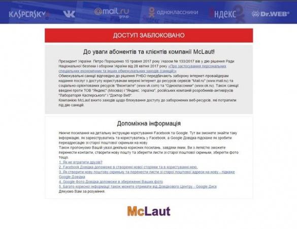 Черкаський інтернет-провайдер