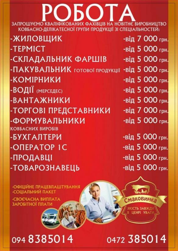 Високі зарплати та соціальна захищеність: на одному із черкаських підприємств пропонують роботу*