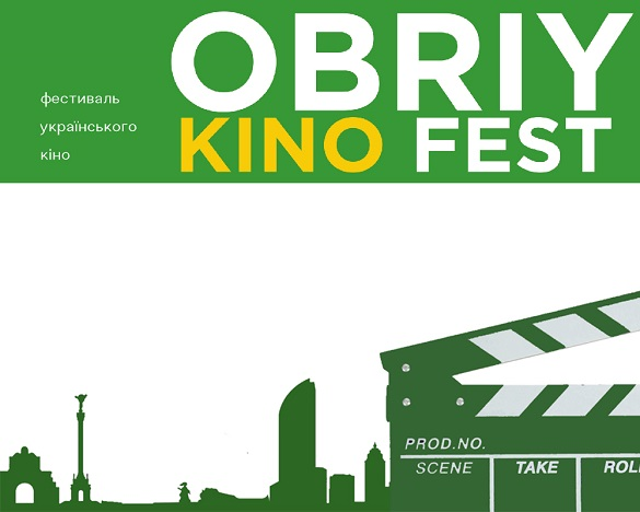У Черкасах відбудеться фестиваль українського кіно