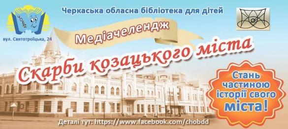 Черкаських школярів запрошують шукати справжній скарб