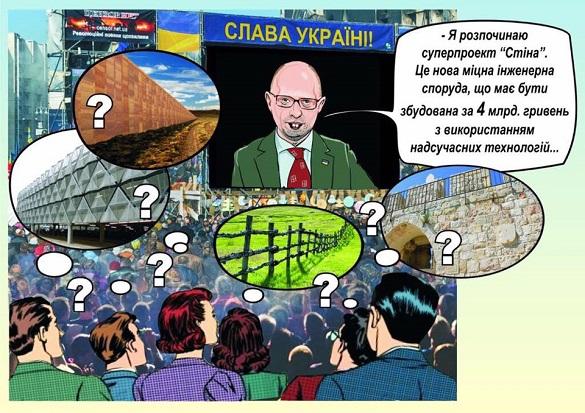 Нардеп із Черкащини став героєм політичних коміксів (ФОТО)