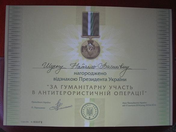 Волонтерку з Черкащини нагородили відзнакою Президента