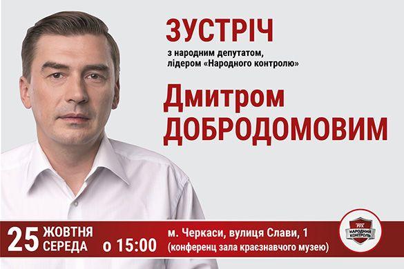 У Черкаси приїде відомий український політик