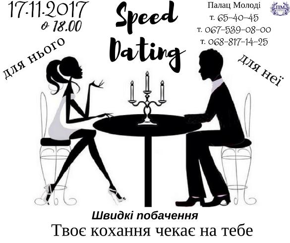 Легкий флірт або початок серйозних стосунків: черкащан запрошують на швидкі побачення