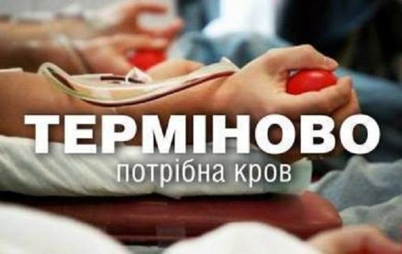 Черкаський підліток терміново потребує донорів крові