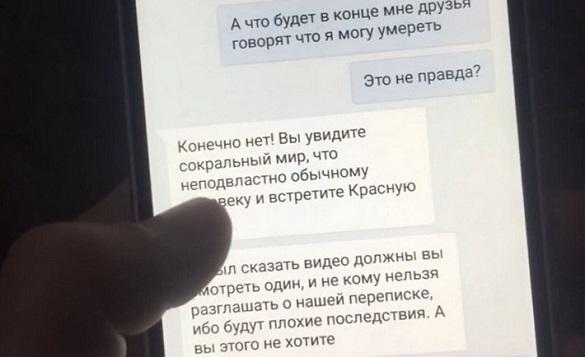 На Черкащині знайшли зниклу киянку, яку втягнули у небезпечну гру для підлітків