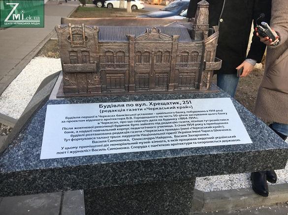 У Черкасах урочисто відкрили ще дві міні-будівлі (ФОТО)