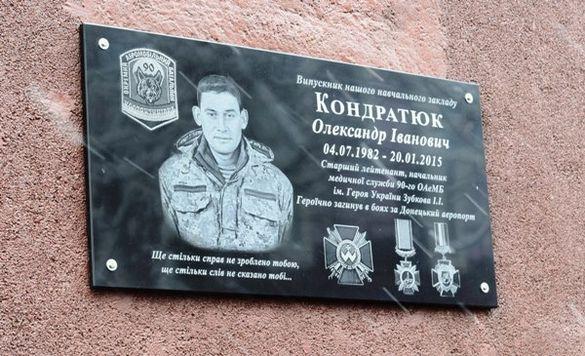Біля черкаської медакадемії відкрили пам'ятну дошку кіборгу