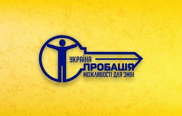 На Черкащині шукають волонтерів для роботи із засудженими