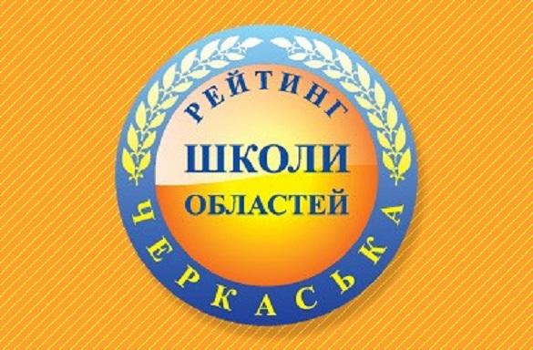 Стало відомо, які школи є найуспішнішими на Черкащині (рейтинг)