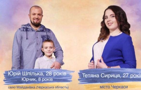 Знайомство з батьками: як розвиваються стосунки черкащан у всеукраїнському шоу